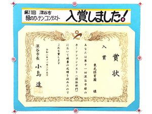 https://tokohoikuen.jp/wp/wp-content/uploads/2020/12/48154971dc6a1903f1ec03176649ceae-300x225.jpg